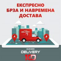 10delivery_post-5-01